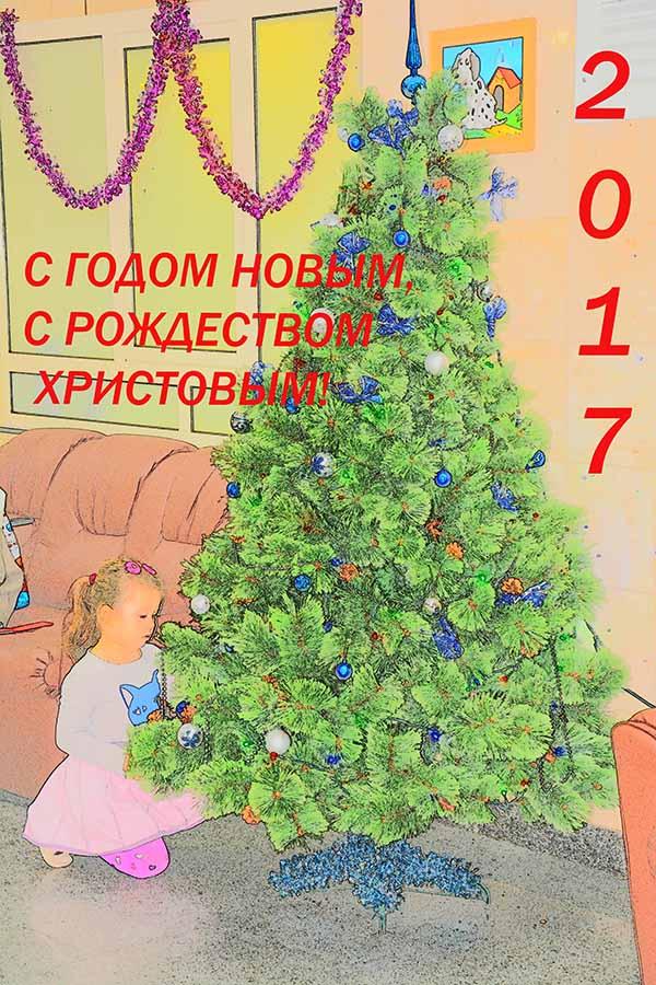 С ГОДОМ НОВЫМ, С РОЖДЕСТВОМ ХРИСТОВЫМ!