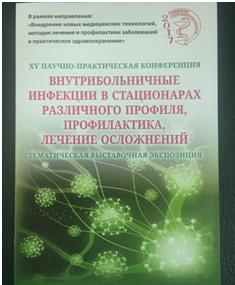 XV Научно-практическая конференция «Внутрибольничные инфекциив стационарах различного профиля, профилактика, лечение осложнений».