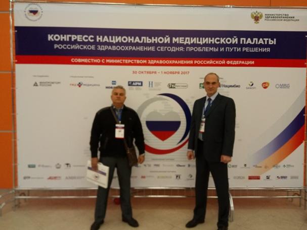Сотрудники НПЦ приняли участие в конгрессе «Российское здравоохранение сегодня: проблемы и пути решения»