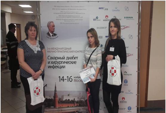 Сотрудники НПЦ приняли участие в 3-м Международном Научно- Практическом конгрессе  «Сахарный диабет и хирургические инфекции»