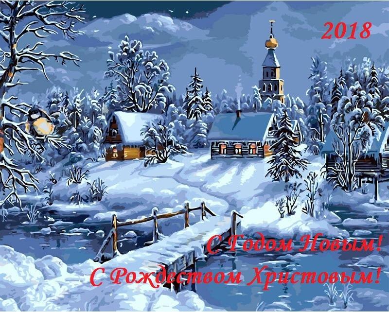 С ГОДОМ НОВЫМ! С РОЖДЕСТВОМ ХРИСТОВЫМ!