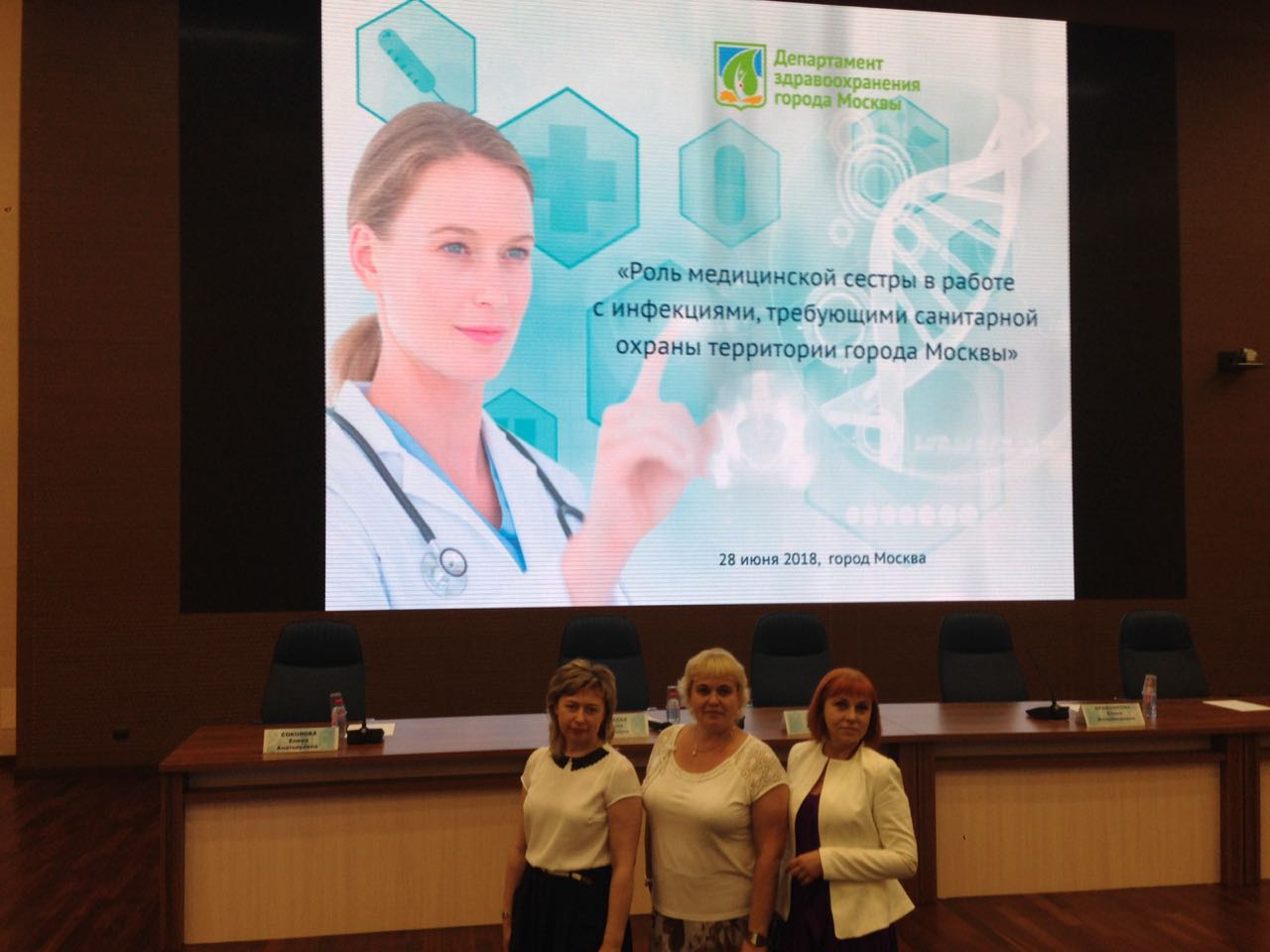 Сотрудники Центра приняли участие в конференции, посвящённой различным инфекциям