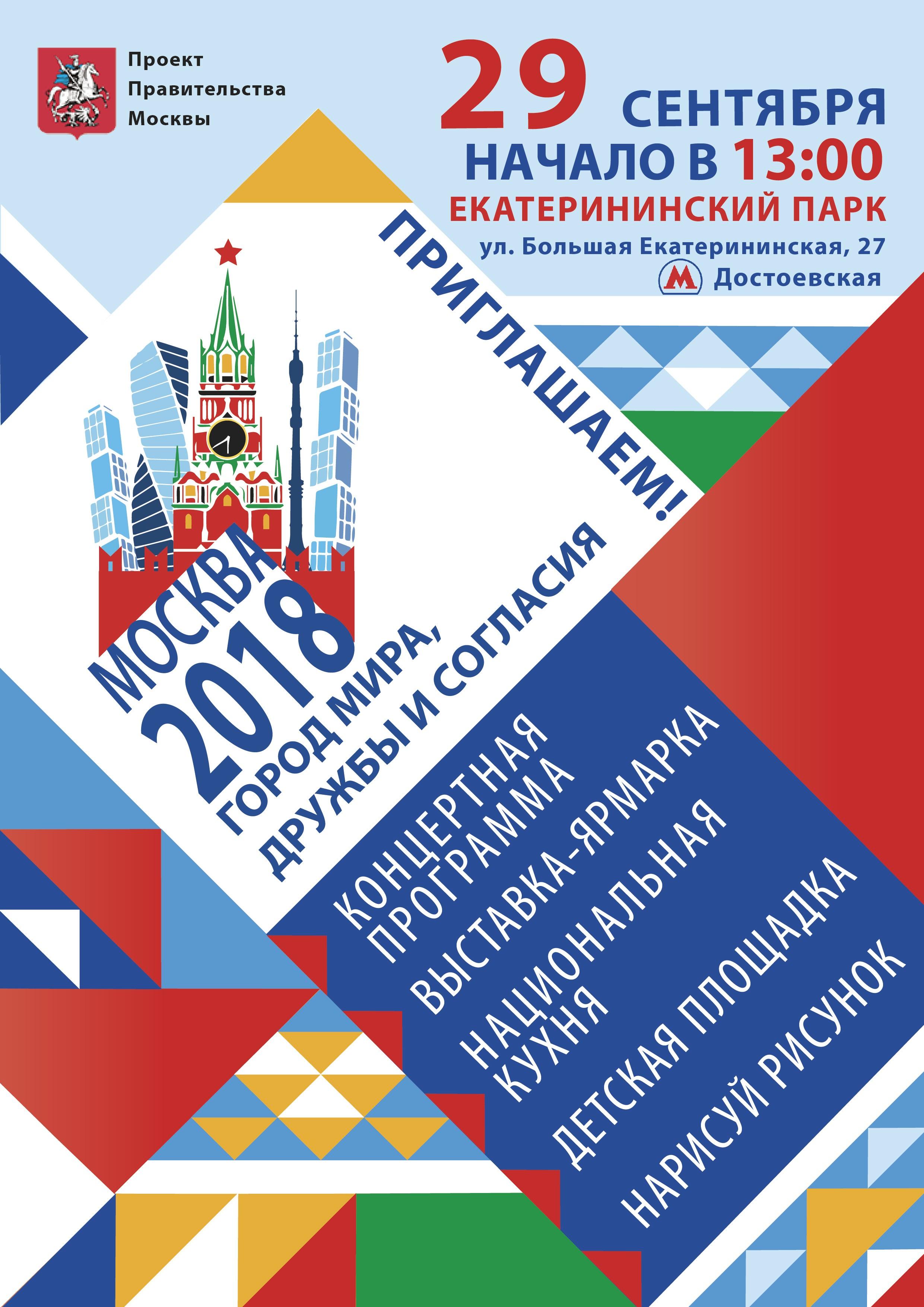 Москва - город мира, дружбы и согласия