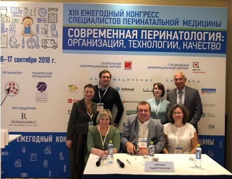 На конгрессе специалистов перинатальной медицины