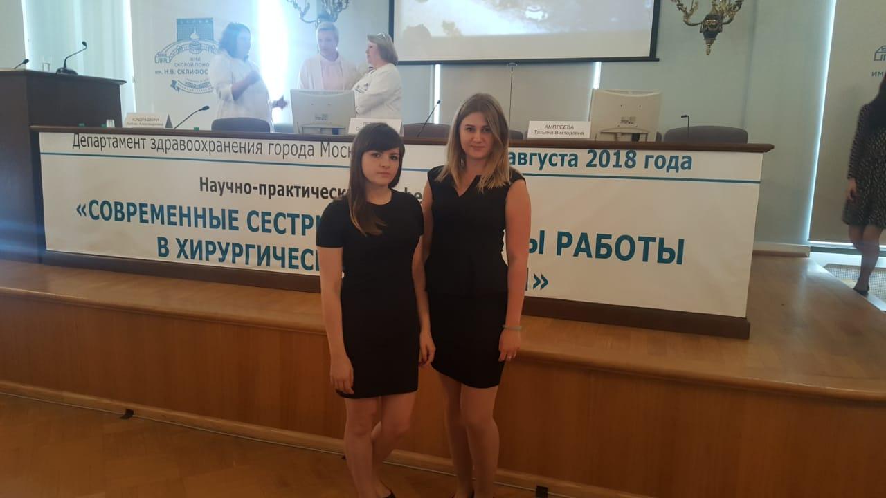 Медицинские сестры хирургического отделения НПЦ приняли участие в Научно-практической конференции