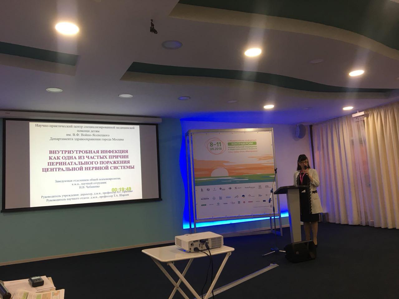 На V Научно-практической конференции «Контраверсии неонатальной медицины и педиатрии раннего возраста»