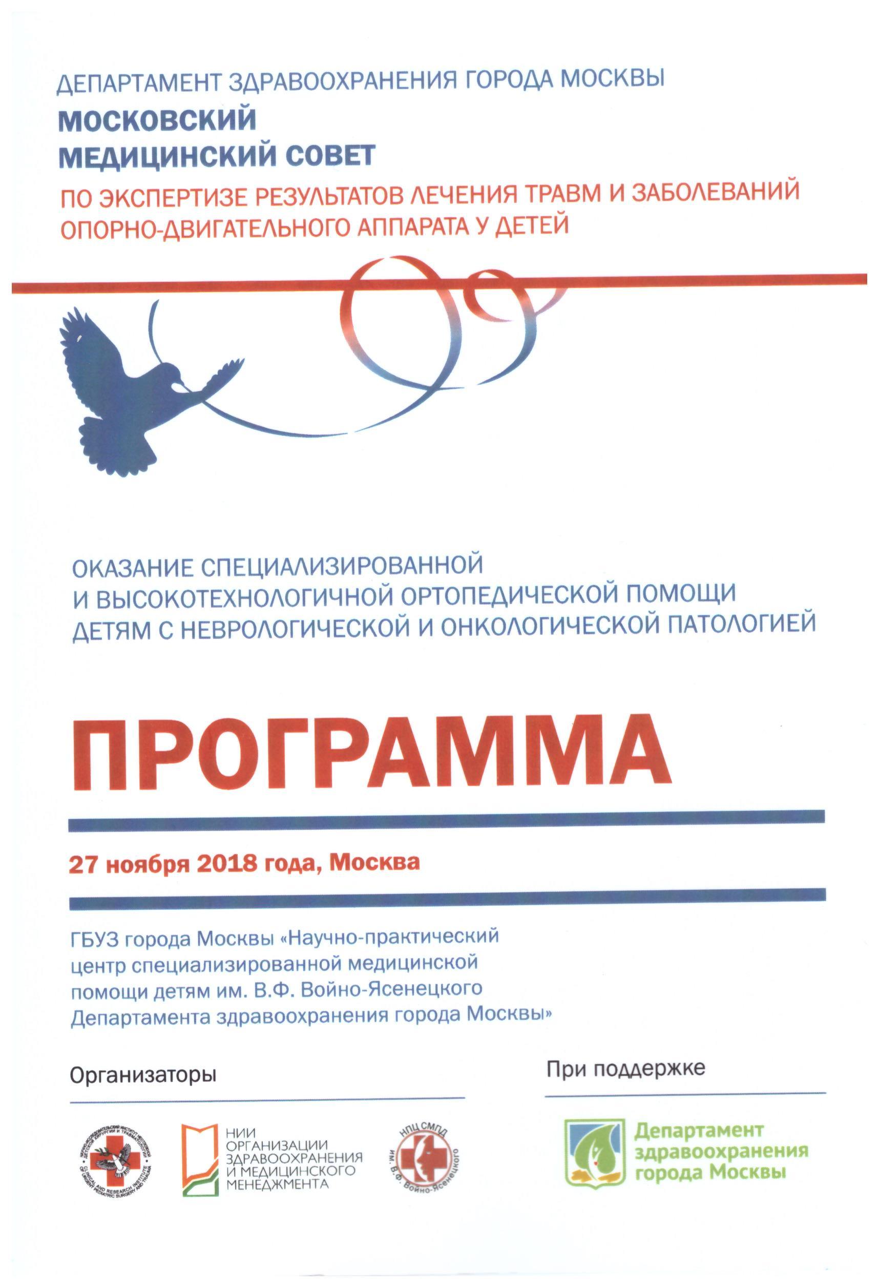 27 ноября 2018 года в НПЦ пройдёт заседание Московского медицинского совета