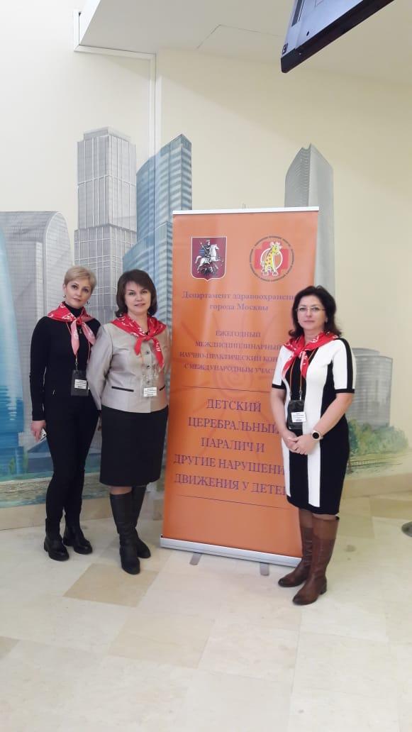 На Конгрессе по проблемам детского церебрального паралича приняли участие медсёстры НПЦ