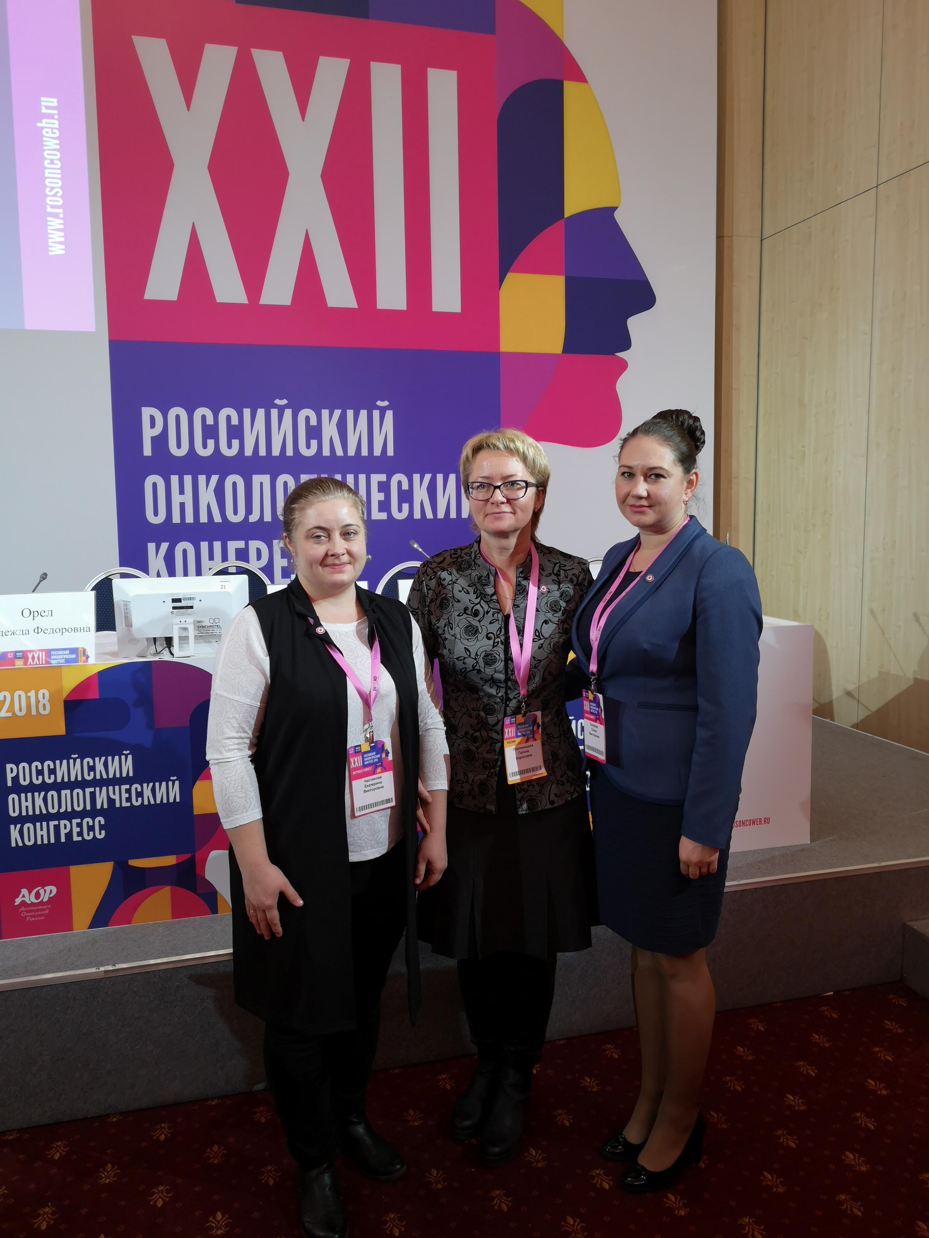 На Российсокм онкологическом конгрессе выступили медсестры нашего Центра
