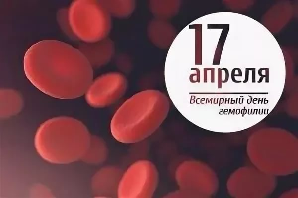 17 апреля - Всемирный день гемофилии
