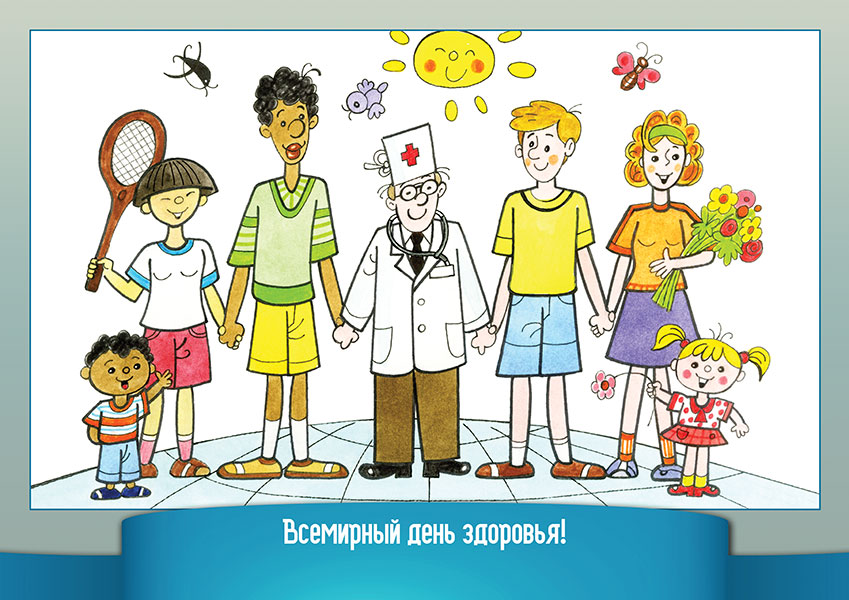 Всемирный день здоровья в Москве