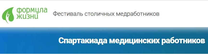 14 сентября 2019 года пройдёт Спартакиада медицинских работников