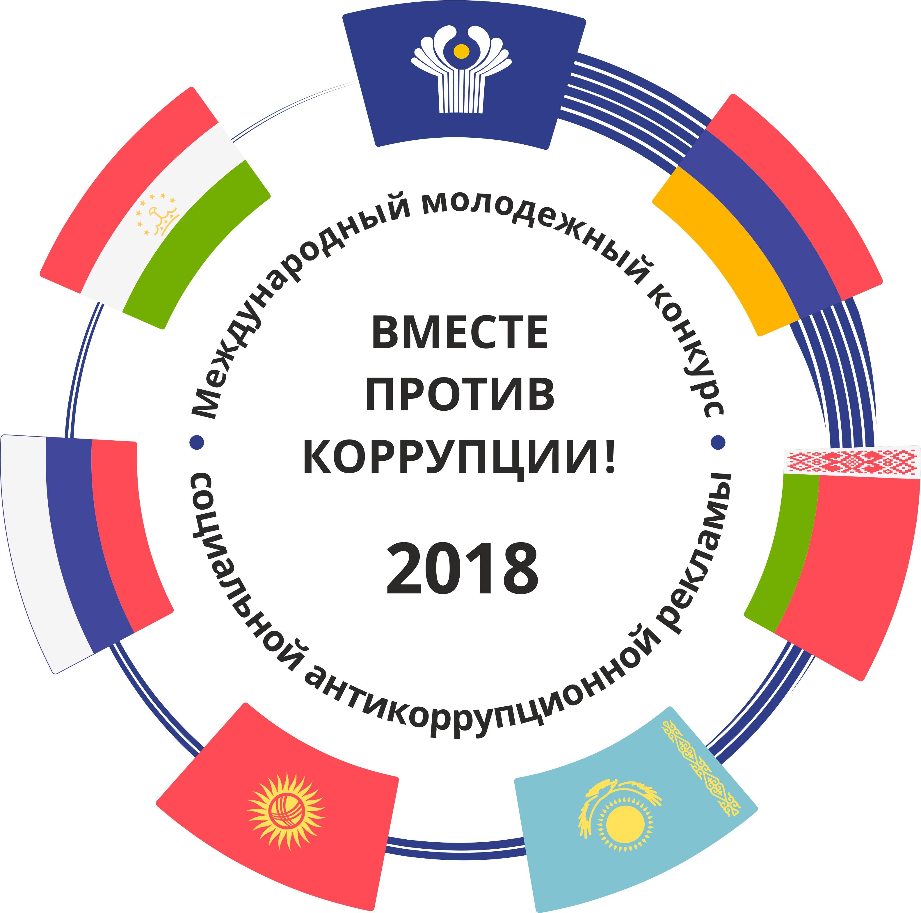 Результаты Международного молодежного конкурса социальной антикоррупционной рекламы