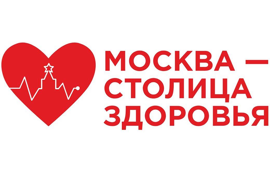 Медицинские мероприятия в Москве, приуроченные к дню города