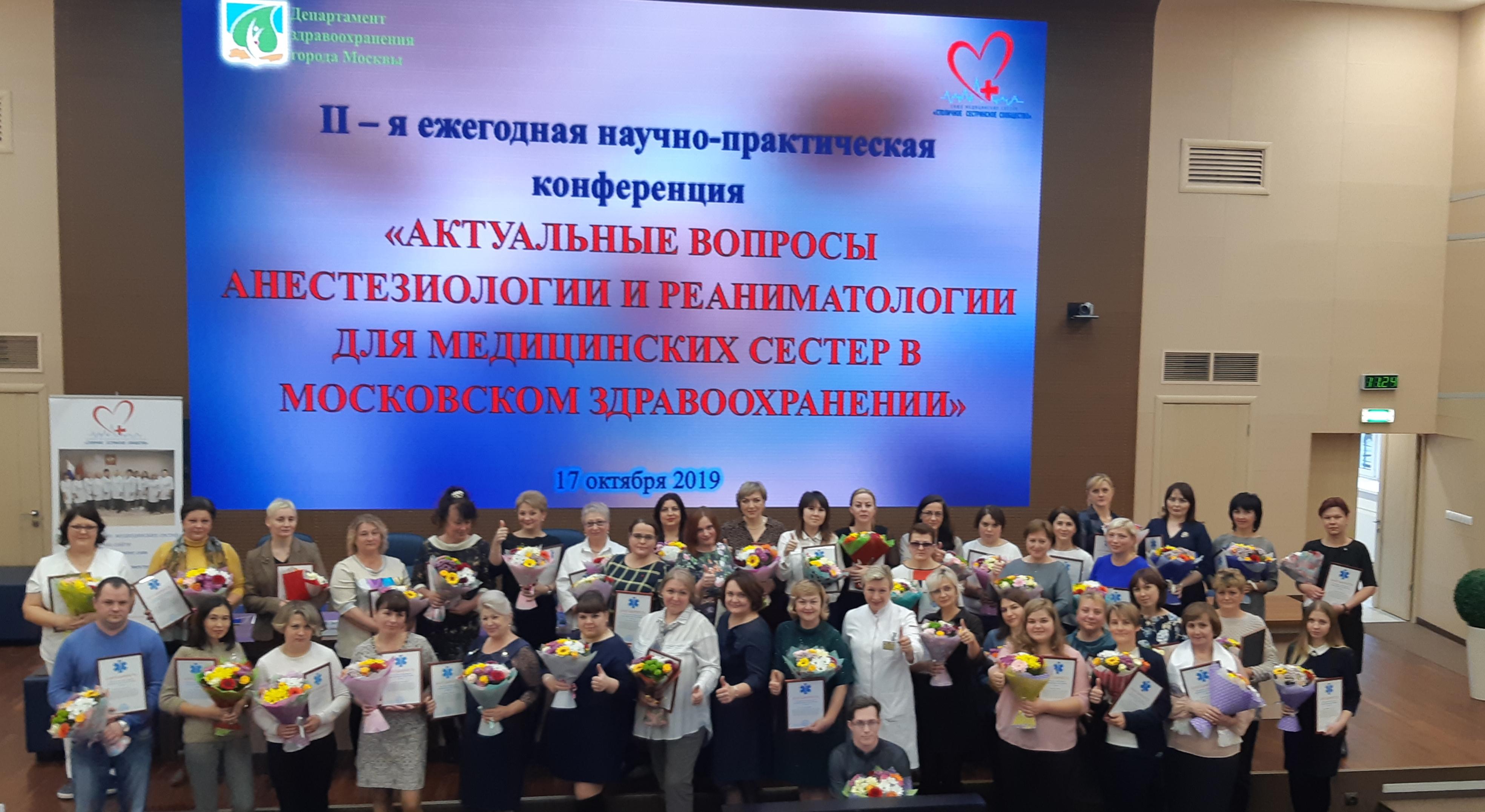 II - я ежегодная научно-практическая конференция