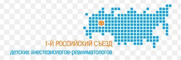 1-й Российский съезд детских анестезиологов-реаниматологов