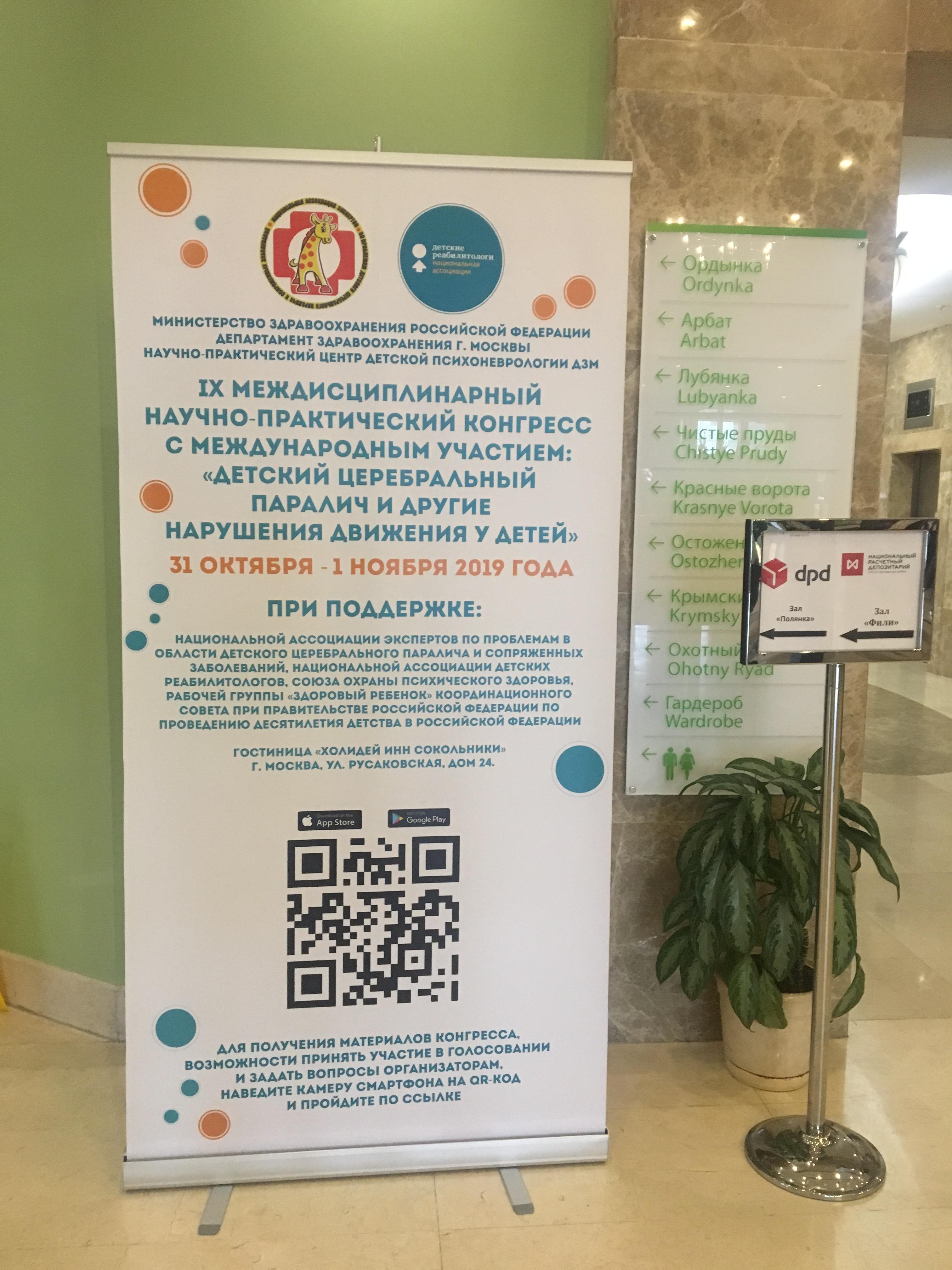 IX Междисциплинарный научно-практический конгресс