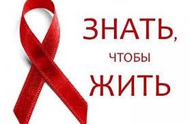 """""""Москва против СПИДа! Территория здравого смысла."""""""