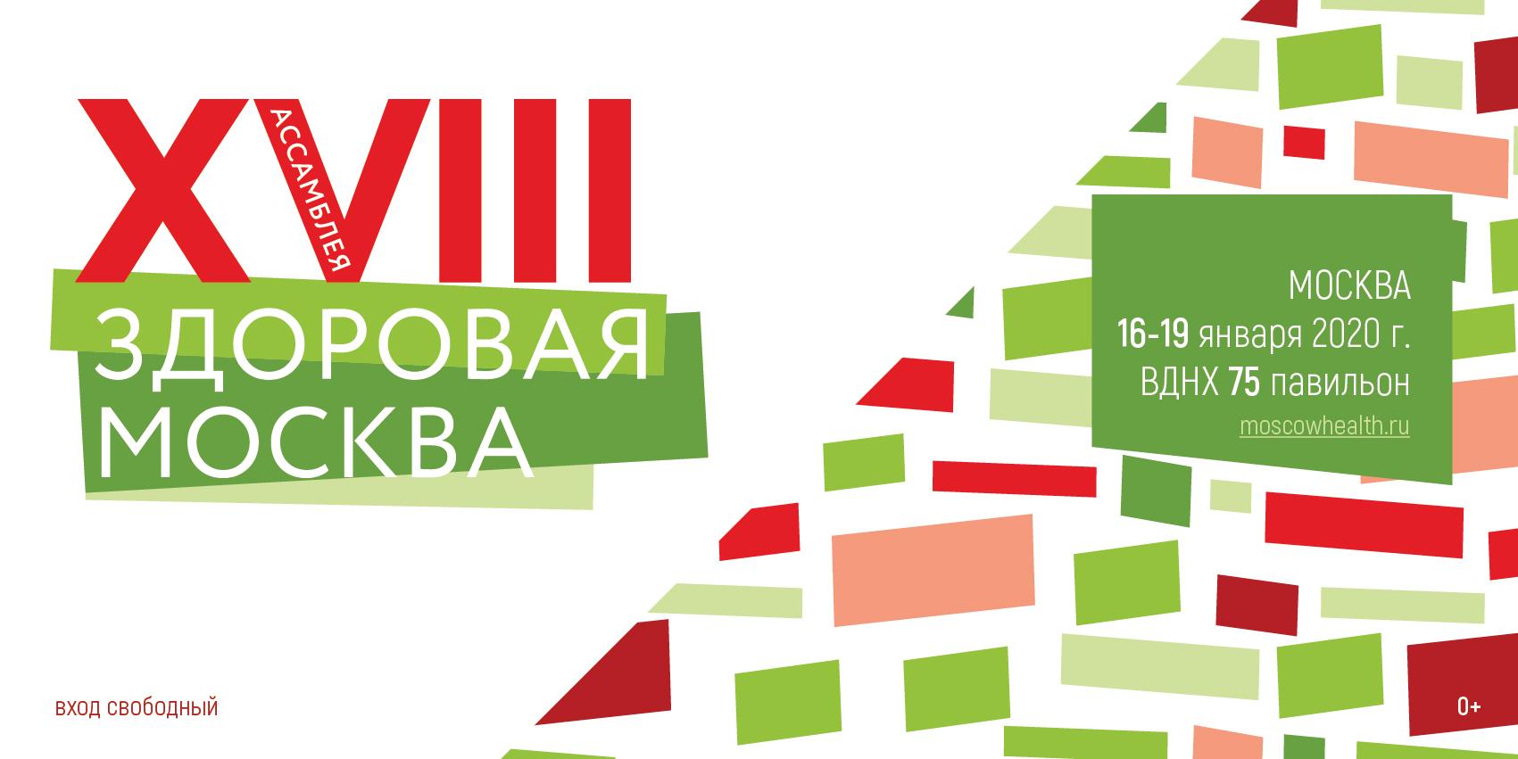XVIII  Ассамблея  «Здоровая Москва»