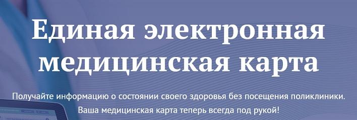 Москвичи получили доступ к своим МЕДКАРТАМ на MOS.RU