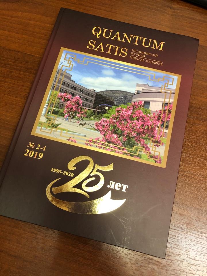 Вышел очередной номер журнала QUANTUM SATIS