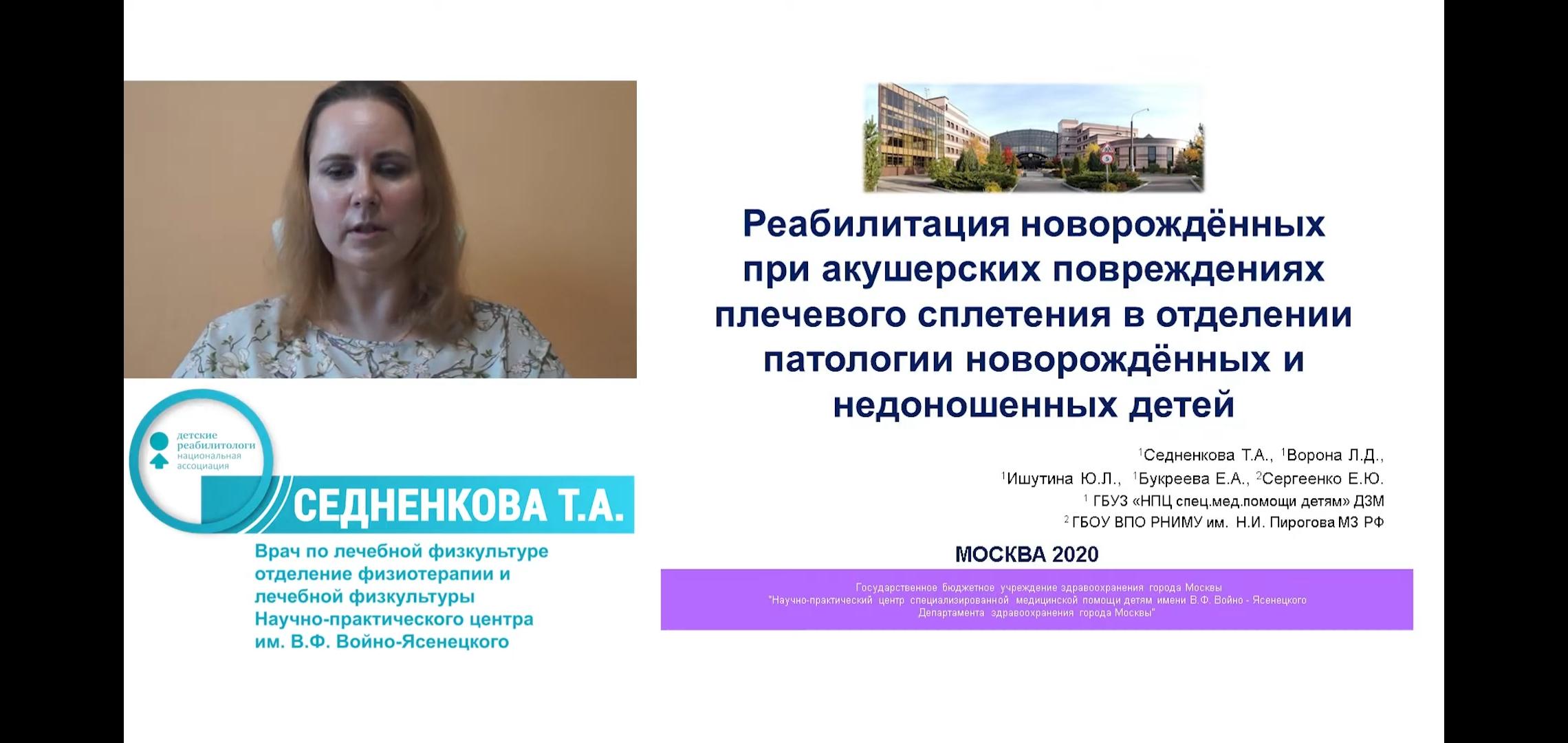 III Национальный Междисциплинарный конгресс с международным участием
