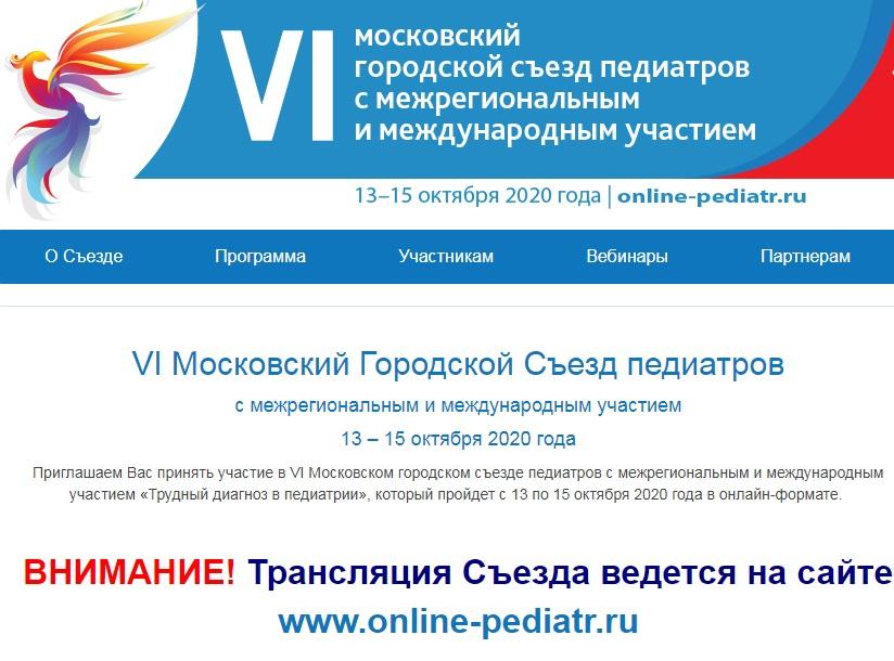 Сотрудники НПЦ приняли участие в VI Московском городском съезде педиатров