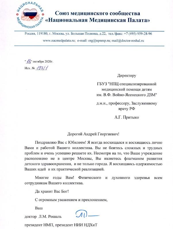 Поздравление с Юбилеем от доктора Леонида Михайловича Рошаля