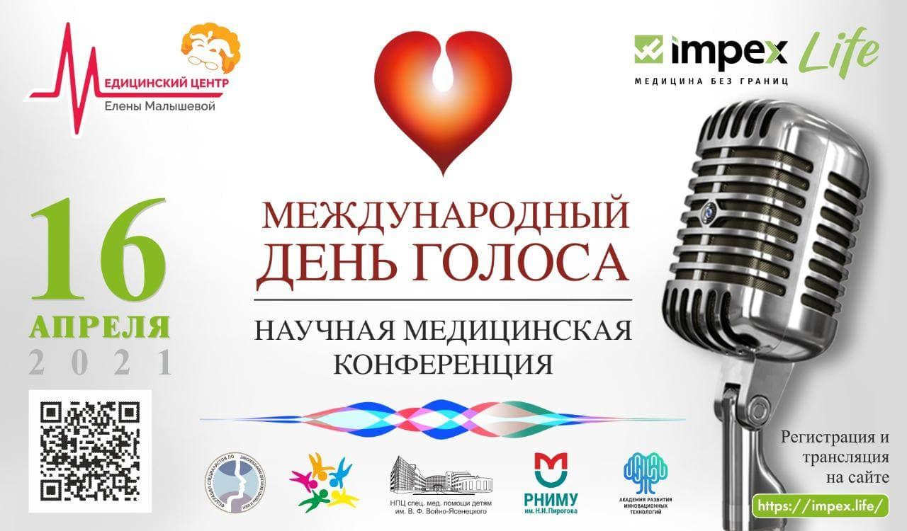 Международный день голоса