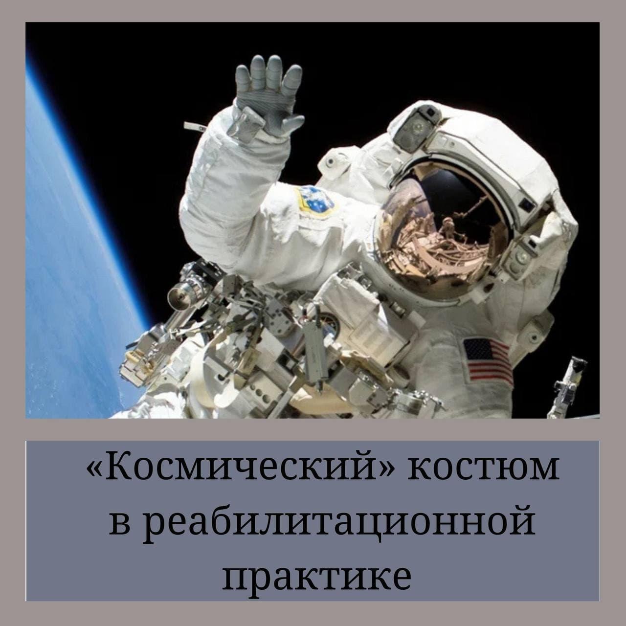 «Космический» костюм в реабилитационной практике