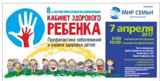 Кабинет здорового ребенка. Профилактика и охрана здоровья детей