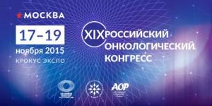 XIX Онкологический Конгресс с международным участием