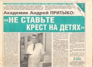 Интервью с директором НПЦ А.Г.Притыко