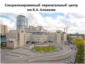 2-ая общероссийская конференция с международным участием по перинатальной медицине