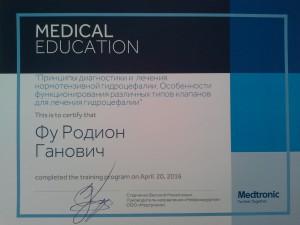 """Учебный курс """"Принципы диагностики и лечения гидроцефалии. Особенности функционирования различных типов клапанов для лечения гидроцефалии"""""""