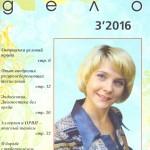 Cестринское дело-2016-3 002