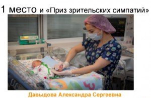 конкурс-фото-НПЦ-ДавыдоваА.С